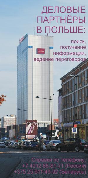 Любая помощь в Польше: страховки, поиск деловых партнеров, русско-польский перевод